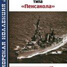 MKL-201306 Naval Collection 06/2013 Pensacola-class heavy cruiser. Part 2
