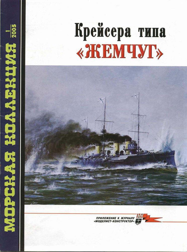 MKL-200501 Naval Collection 01/2005: Zhemchug-class cruisers