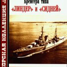MKL-200506 Naval Collection 6/2005: Sidney-Class and Leander-Class Cruisers