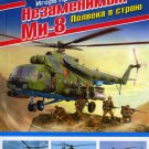 OTH-455 Indispensable Mi-8. Half a century in the service hardcover book