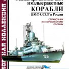 MKL-200006 Naval Collection 6/2000: Soviet and Russian Frigates. 1945 - 2000