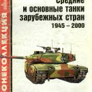 BKL-200202 ArmourCollection 2/2002: Medium and Main Battle Tanks 1945-2000