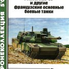 BKL-200705 ArmourCollection 5/2007: Leclerc and other French Main Battle Tanks