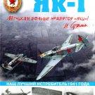 OTH-325 Yakovlev Yak-1. The best Soviet fighter of 1941 hardcover book