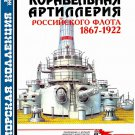 MKL-199702 Naval Collection 2/1997: Russian Warship-Mounted Artillery 1867-1922