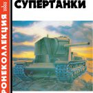 BKL-200201 ArmourCollection 1/2002: Soviet Supertanks (Soviet WW2 Heavy Tanks)