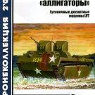 BKL-200702 ArmourCollection 2/2007: American Alligators. LVT Landing Vehicles