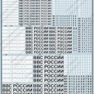BGM-72049 Begemot decals 1/72 Russian Air Force Modern Additional Markings