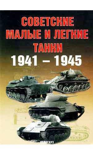 EXP-071 Soviet WW2 Small and Light Tanks 1941-1945 (Eksprint Publ.)