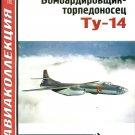 AKL-200707 AviaCollection / AviaKollektsia N7 2007:  Tupolev Tu-14 Jet