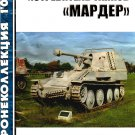 BKL-200801 ArmourCollection 1/2008: Marder German World War II Tank Destroyer
