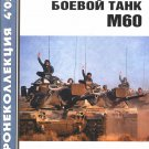 BKL-200504 ArmourCollection 4/2005: M60 US Main Battle Tank