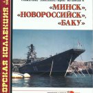 MKL-200404 Naval Collection 4/2004: Minsk, Novorossyisk, Baku Aircraft Cruisers