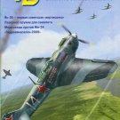 AVV-200605 Aviatsija i Vremya 5/2006 magazine: Lavochkin La-5+scale plans