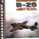 AKL-200302 Aviakollektsia 2/2003: B-25 Mitchell WW2 Bomber