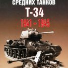 EXP-014 Armour Protection of the T-34 Soviet WW2 Medium Tank (Eksprint Publ.)