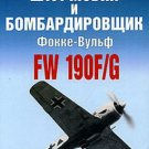 EXP-026 Focke-Wulf FW-190F/G Luftwaffe Fighter-Bomber and Attack Aircraft book