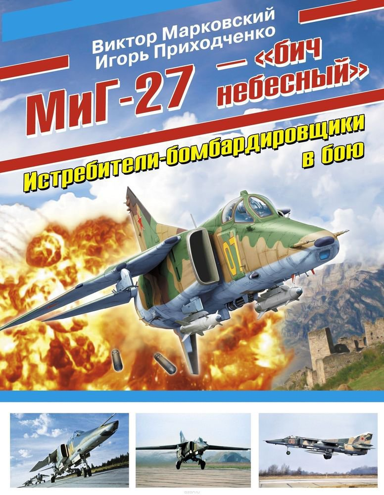 OTH-429 Mikoyan MiG-27 - the punishment from heaven hardcover book