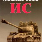 EXP-050 IS Soviet WW2 Heavy Tanks (Eksprint Publ.)