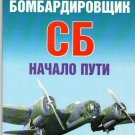 EXP-069 Tupolev SB Soviet WW2 Bomber. The Beginning book (Eksprint Publ.)