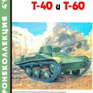 BKL-199704 ArmourCollection 4/1997: T-40 and T-60 Soviet WW2 Light Tanks