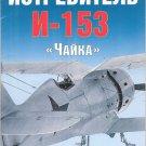 EXP-038 Polikarpov I-153 Chaika Soviet WW2 Biplane Fighter (Eksprint Publ.)