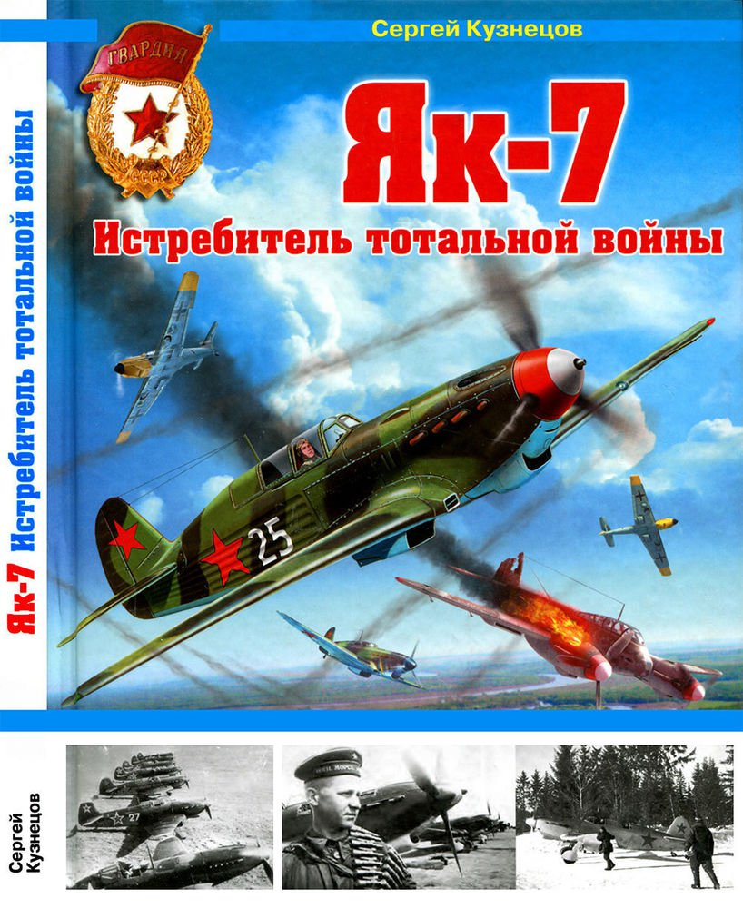 OTH-520 Yakovlev Yak-7. Fighter of the total war hardcover book
