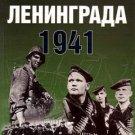EXP-073 Defence of Leningrad 1941 (Eksprint Publ.)