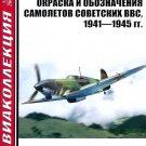 AKL-200812 AviaCollection / AviaKollektsia N12 2008: Soviet WW2 VVS Aircraft