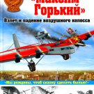 OTH-399 Maksim Gorky Aircraft. Rise and Fall of the Air Colossus hardcover book