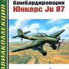 AKL-200504 AviaCollection 4/2005: Junkers Ju-87 Stuka German WW2 Dive Bomber