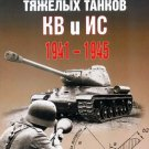 EXP-013 Armour Protection of the KV and IS Soviet Heavy Tanks (Eksprint Publ.)