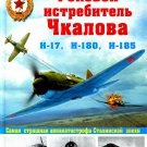 OTH-386 Fatal Chkalov's Fighter. I-17, I-180, I-185 fighters hardcover book