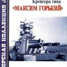 MKL-200302 Naval Collection 02/2003: Maxim Gorkiy class cruisers