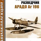 AKL-201004 AviaCollection / AviaKollektsia N4 2010: Arado Ar-196 German WW2