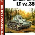 BKL-200304 ArmourCollection 4/2003: LT vz.35 Czechoslovakian WW2 Light Tank