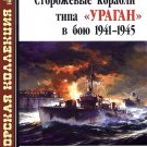 MKL-200505 Naval Collection 5/2005: Uragan-Class Soviet Guard Ships in Action