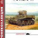 BKL-200303 ArmourCollection 3/2003: M3 Stuart WW2 US Light Tank