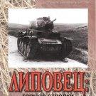 FRI-201002 Frontline Illustrations series. WW2 Lipovets 1941: Soviets vs Tanks