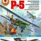 OTH-411 The legendary R-5. All-purpose combat aircraft hardcover book