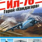 OTH-351 Ilyushin Il-76. The hero of the Kandahar hardcover book