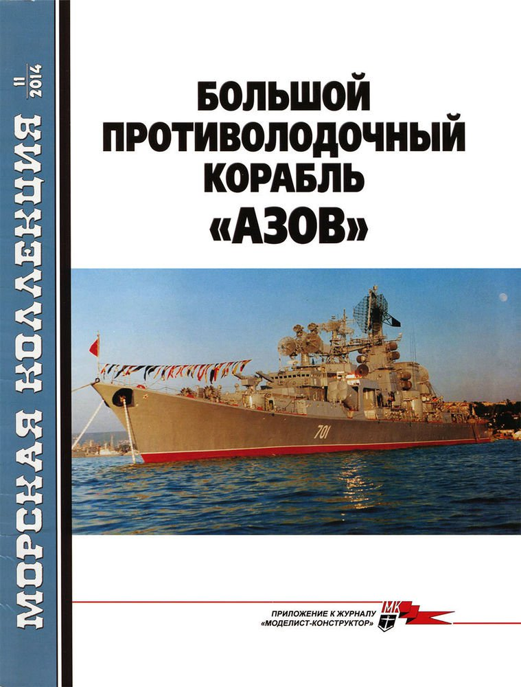 MKL-201411 Naval Collection 11/2014: Large Anti-Submarine Ship AZOV