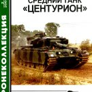 BKL-200302 ArmourCollection 2/2003: Centurion British Main Battle Tank of 1940s