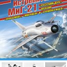 OTH-463 Mikoyan MiG-21 fighter hardcover book