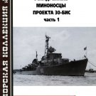 MKL-201406 Naval Collection 06/2014: Soviet destroyers of Project 30 bis. Part 1