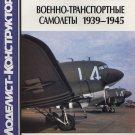 MKR-005 Modelist-Konstruktor Special Issue 2/2004: WW2 Transport Aircraft