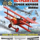 OTH-518 Fighters of World War I. More than 60 types of airplanes hardcover book