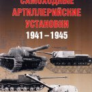 EXP-030 Soviet WW2 Heavy Self-Propelled Guns 1941-1945 (Eksprint Publ.)