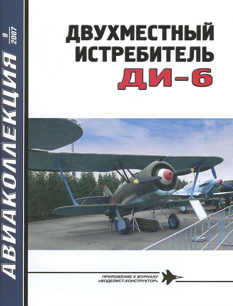 AKL-200709 AviaCollection / AviaKollektsia N9 2007: DI-6 Soviet WW2 Two-Seat