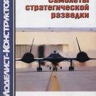 MKR-013 Modelist-Konstruktor Sp. Issue 1/2006: Strategic Reconnaissance Aircraft